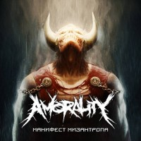 SAT037: A-Morality - Манифест мизантропа [ep] (2013)