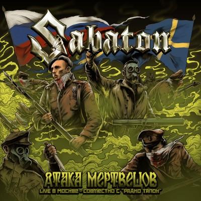SAT297 / KTTR LP 182: Sabaton - Атака мертвецов [single] (2020)