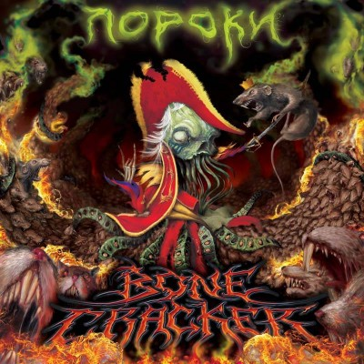 Bonecracker - Пороки (2014)