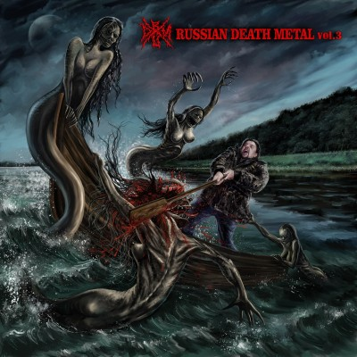 Various Artists - Russian Death Metal vol. 3 [compilation] (2016)