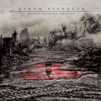 016GD / MURDHER 025: Руины вечности - Шёпот забытых холмов (2017)
