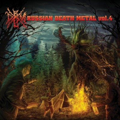 Various Artists - Russian Death Metal vol. 4 [compilation] (2017)